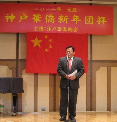 神戸華僑総会団拝会(新年会)で挨拶
