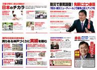 2012_赤羽NOW臨時号