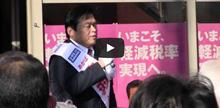 選挙事務所開き(神戸市兵庫区)