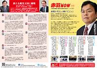 赤羽Now 53号