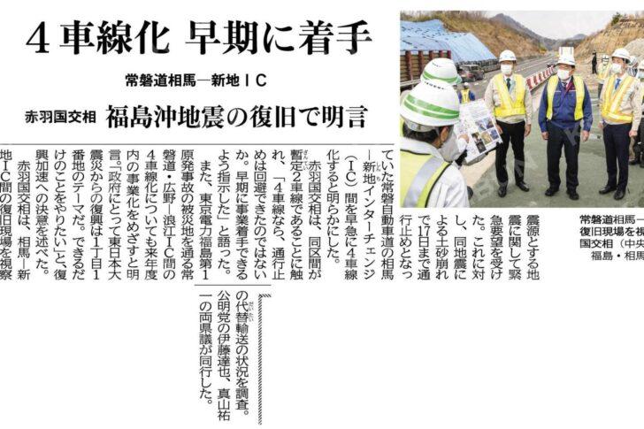 4車線化 早期に着手 福島沖地震の復旧